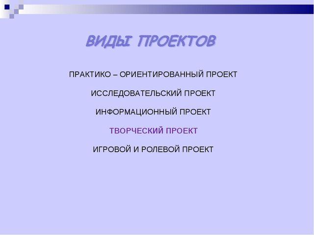 ПРАКТИКО – ОРИЕНТИРОВАННЫЙ ПРОЕКТ ИССЛЕДОВАТЕЛЬСКИЙ ПРОЕКТ ИНФОРМАЦИОННЫЙ ПРО...