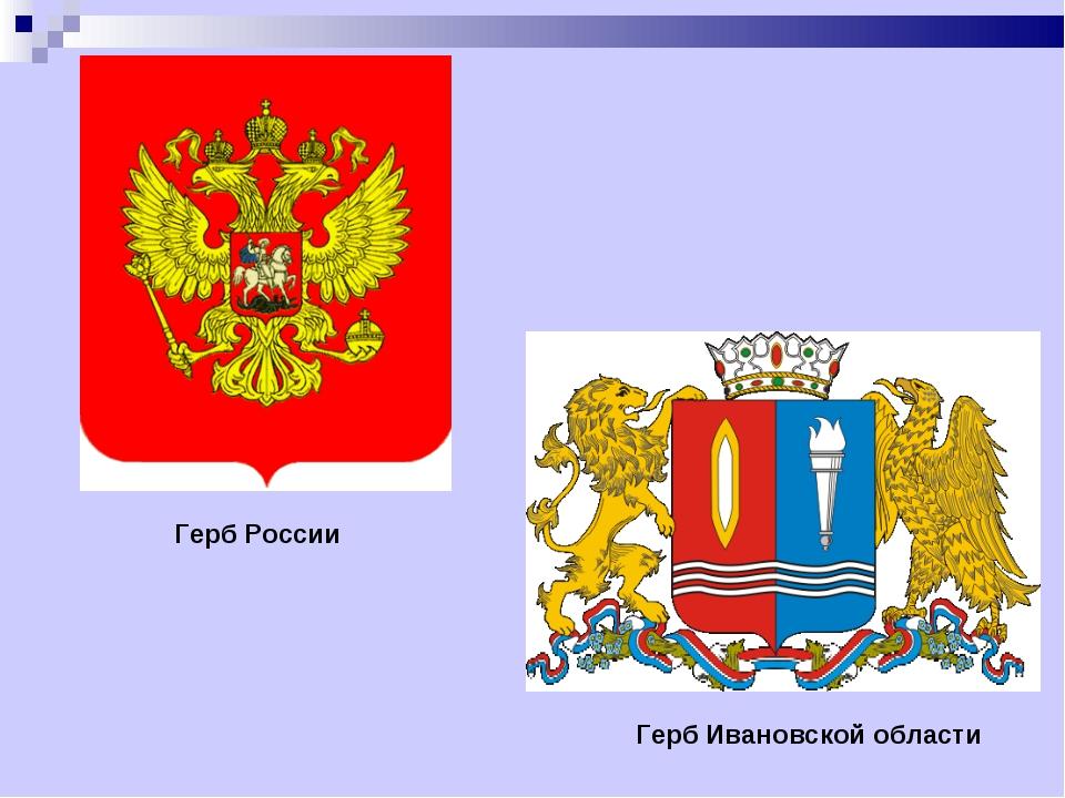 Герб России Герб Ивановской области
