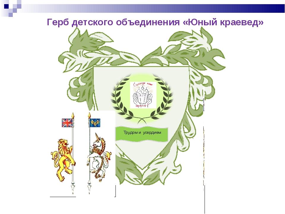 Герб детского объединения «Юный краевед»