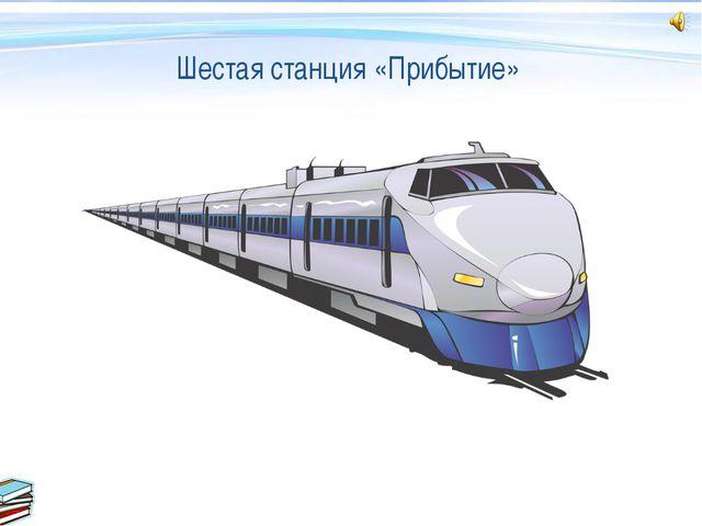 Шестая станция «Прибытие»