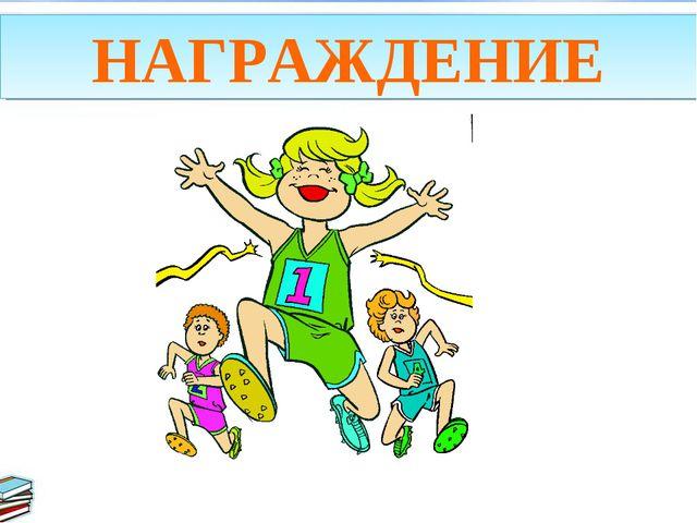 НАГРАЖДЕНИЕ Company Logo