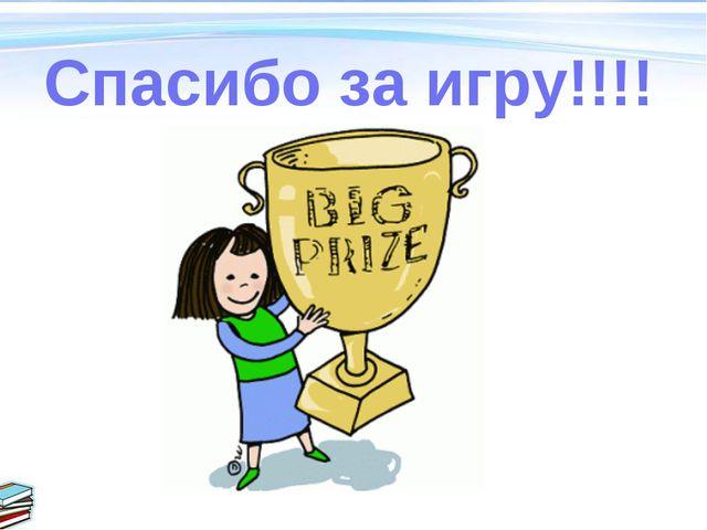 Спасибо за игру!!!! Company Logo