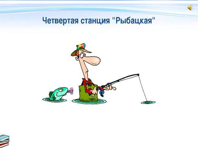 """Четвертая станция """"Рыбацкая"""""""