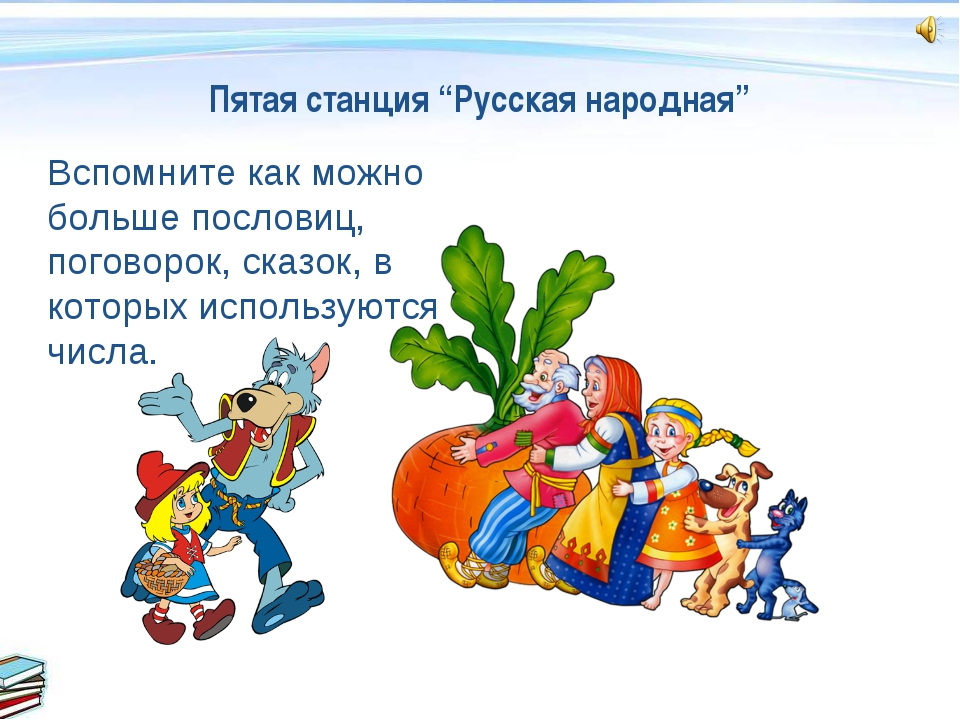 """Пятая станция """"Русская народная"""" Вспомните как можно больше пословиц, поговор..."""