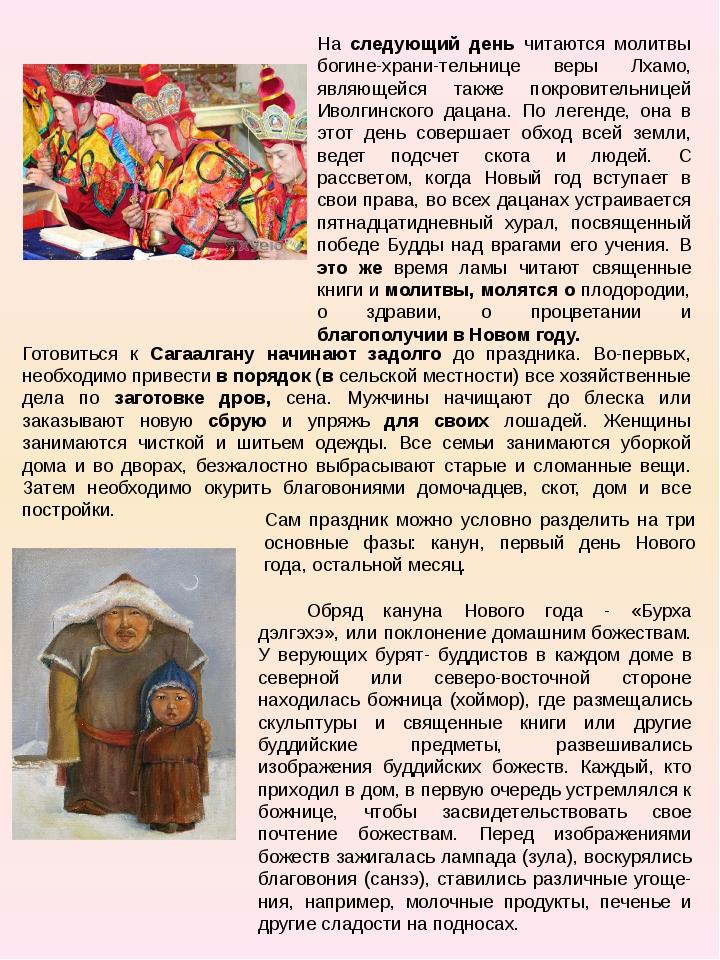 На следующий день читаются молитвы богине-хранительнице веры Лхамо, являющей...