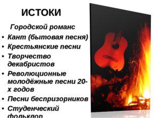 Городской романс Кант (бытовая песня) Крестьянские песни Творчество декабрис