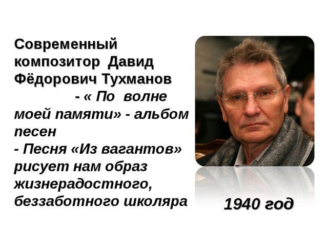 Современный композитор Давид Фёдорович Тухманов - « По волне моей памяти» - а...