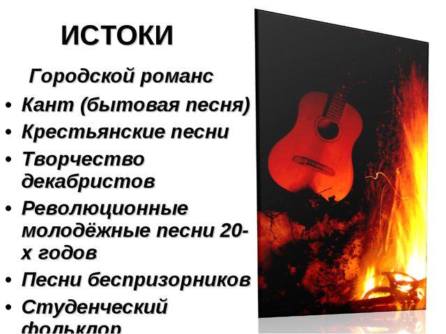 Городской романс Кант (бытовая песня) Крестьянские песни Творчество декабрис...