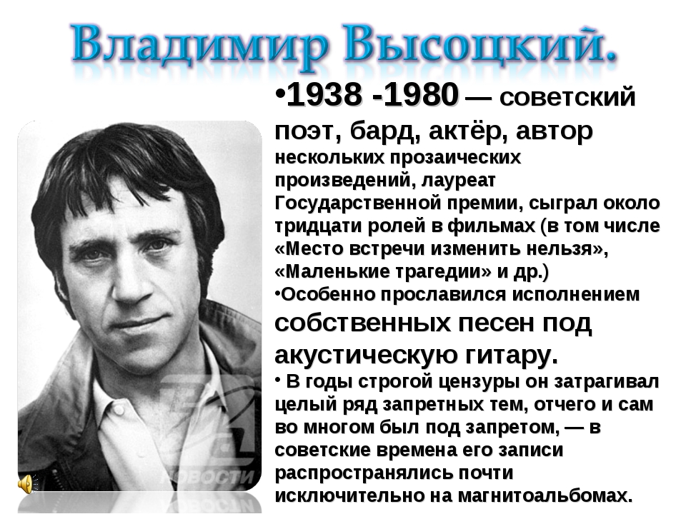 1938-1980— советский поэт, бард, актёр, автор нескольких прозаических произ...