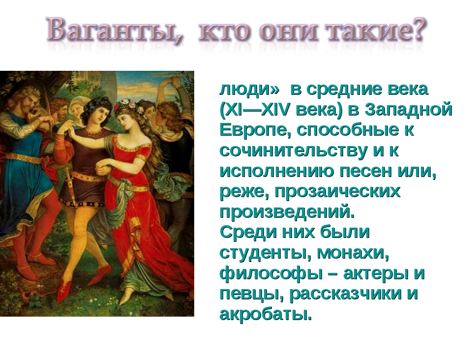 Вага́нты— «бродячие люди» в средние века (XI—XIV века) в Западной Европе, спо...