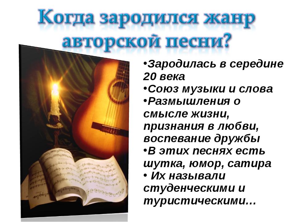 Зародилась в середине 20 века Союз музыки и слова Размышления о смысле жизни,...
