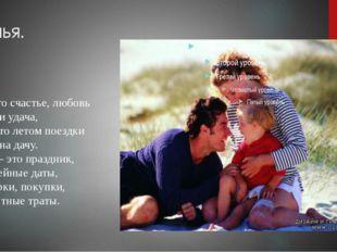 Семья. Семья – это счастье, любовь и удача, Семья - это летом поездки на дачу