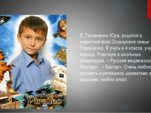 Я Я, Головченко Юра, родился в известной всей Осакаровке семьи Головченко. Я