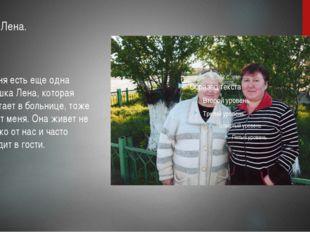 Бабушка Лена. У меня есть еще одна бабушка Лена, которая работает в больнице,