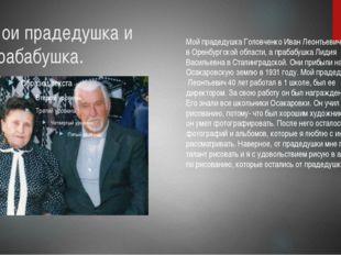 Мои прадедушка и прабабушка. Мой прадедушка Головченко Иван Леонтьевич родилс