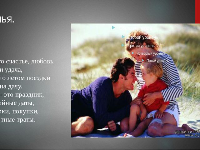 Семья. Семья – это счастье, любовь и удача, Семья - это летом поездки на дачу...