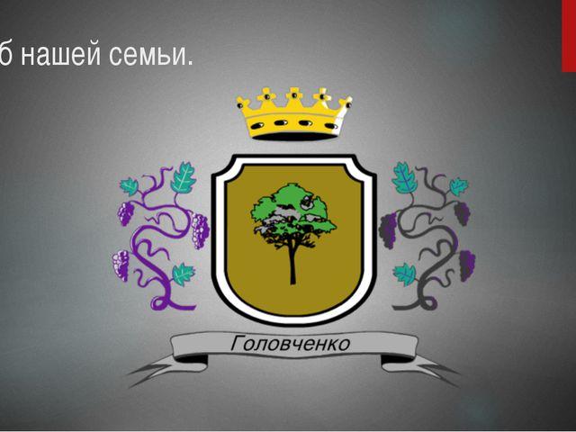 Герб нашей семьи.