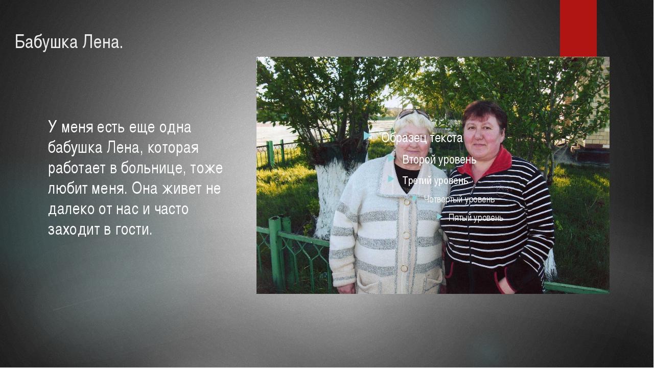 Бабушка Лена. У меня есть еще одна бабушка Лена, которая работает в больнице,...