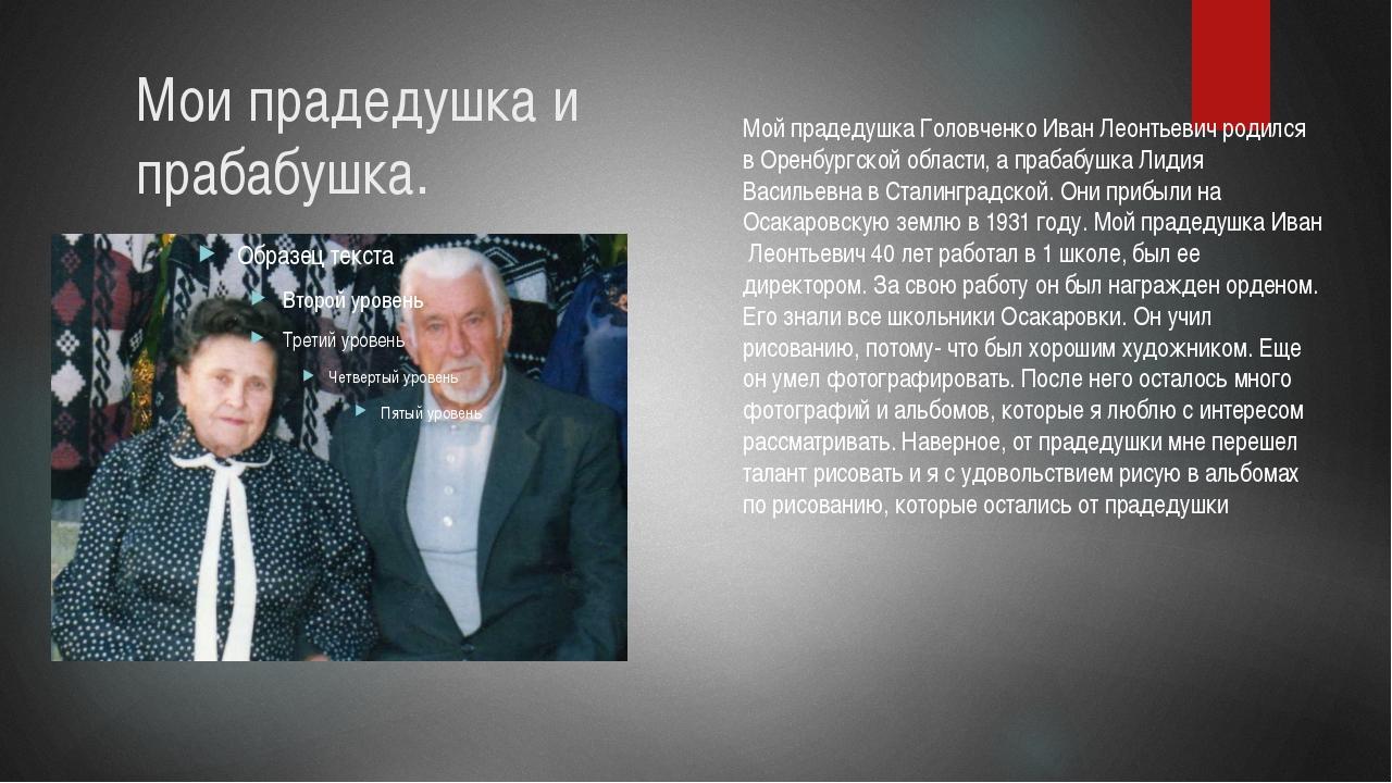 Мои прадедушка и прабабушка. Мой прадедушка Головченко Иван Леонтьевич родилс...