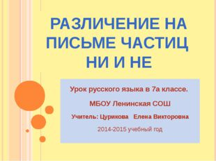 РАЗЛИЧЕНИЕ НА ПИСЬМЕ ЧАСТИЦ НИ И НЕ Урок русского языка в 7а классе. МБОУ Лен