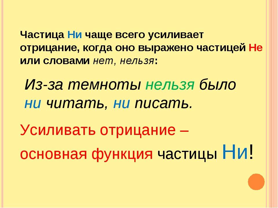 Частица Ни чаще всего усиливает отрицание, когда оно выражено частицей Не ил...