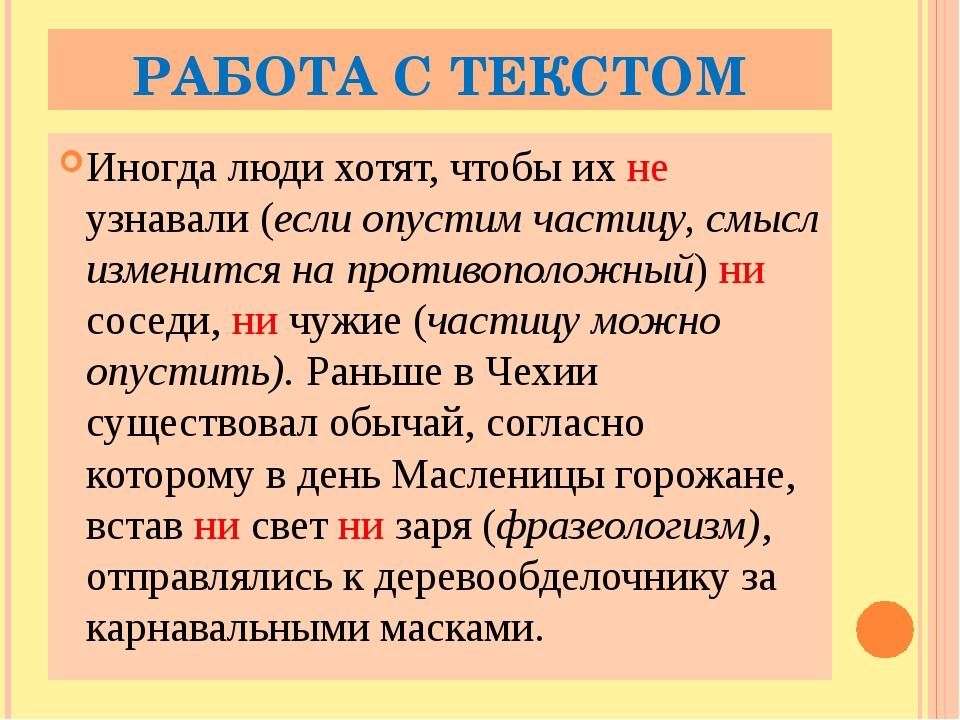 РАБОТА С ТЕКСТОМ Иногда люди хотят, чтобы их не узнавали (если опустим частиц...