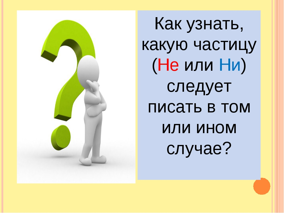 Как узнать, какую частицу (Не или Ни) следует писать в том или ином случае?