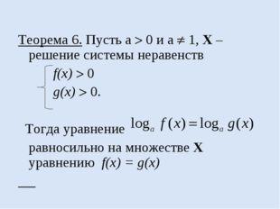 Теорема 6. Пусть а  0 и а  1, Х – решение системы неравенств f(x)  0 g(x)