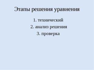 Этапы решения уравнения 1. технический 2. анализ решения 3. проверка