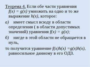 Теорема 4. Если обе части уравнения f(x) = g(x) умножить на одно и то же выра