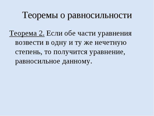 Теоремы о равносильности Теорема 2. Если обе части уравнения возвести в одну...