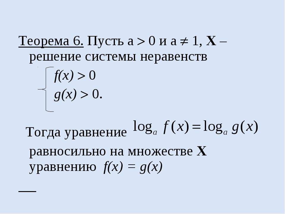 Теорема 6. Пусть а  0 и а  1, Х – решение системы неравенств f(x)  0 g(x)...