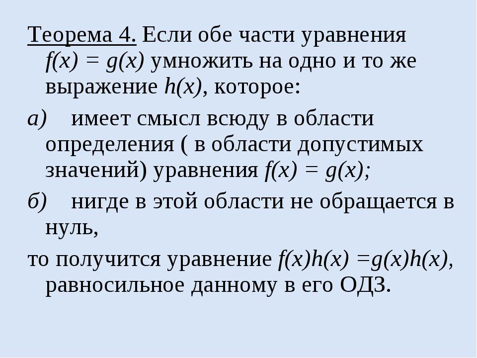 Теорема 4. Если обе части уравнения f(x) = g(x) умножить на одно и то же выра...