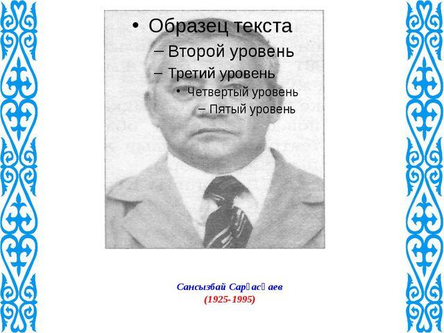 Сансызбай Сарғасқаев (1925-1995)