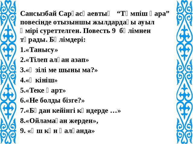 """Сансызбай Сарғасқаевтың """"Тәмпіш қара"""" повесінде отызыншы жылдардағы ауыл өмір..."""
