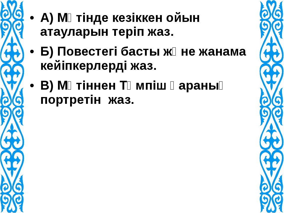 А) Мәтінде кезіккен ойын атауларын теріп жаз. Б) Повестегі басты және жанама...
