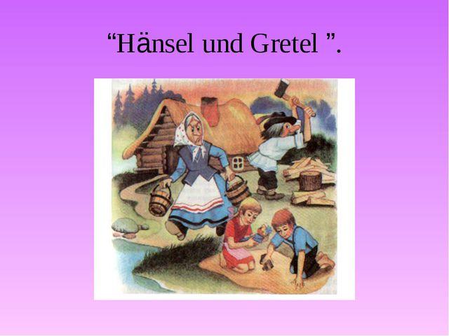 """""""Hänsel und Gretel """"."""