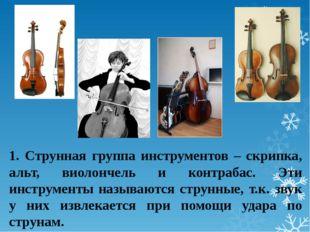 1. Струнная группа инструментов – скрипка, альт, виолончель и контрабас. Эти