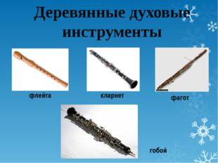флейта кларнет Деревянные духовые инструменты фагот гобой