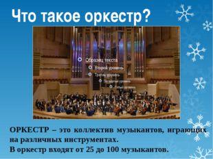 Что такое оркестр? ОРКЕСТР – это коллектив музыкантов, играющих на различных