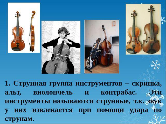 1. Струнная группа инструментов – скрипка, альт, виолончель и контрабас. Эти...