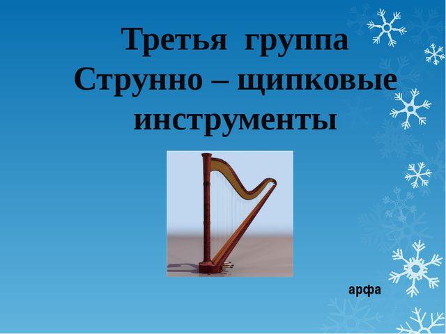 Третья группа Струнно – щипковые инструменты арфа