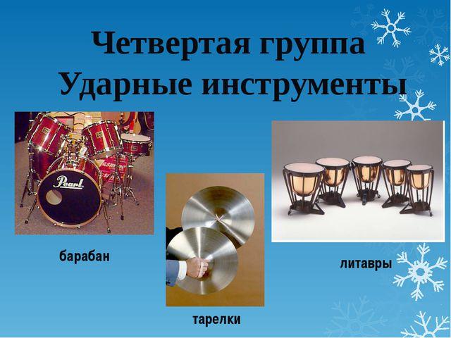 Четвертая группа Ударные инструменты барабан литавры тарелки