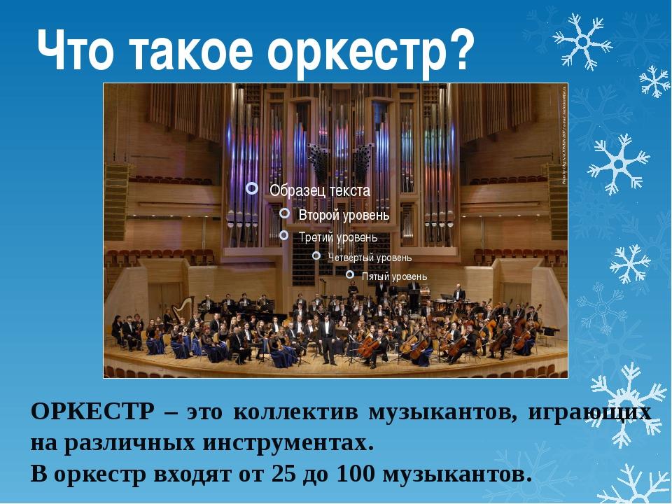 Что такое оркестр? ОРКЕСТР – это коллектив музыкантов, играющих на различных...
