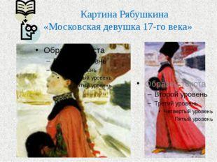 Картина Рябушкина «Московская девушка 17-го века»