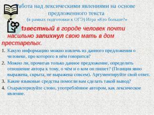 Работа над лексическими явлениями на основе предложенного текста (в рамках п