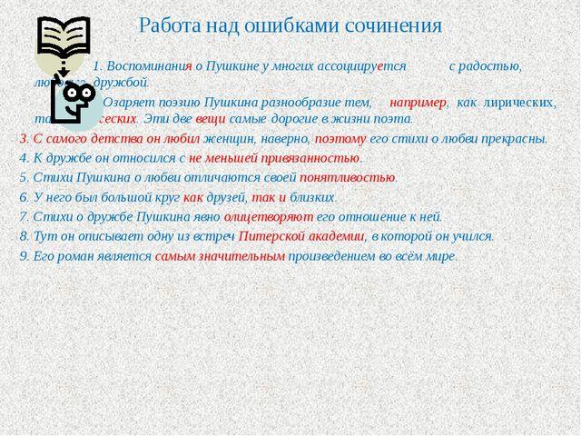 Работа над ошибками сочинения 1. Воспоминания о Пушкине у многих ассоциируетс...