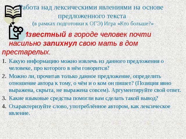 Работа над лексическими явлениями на основе предложенного текста (в рамках п...