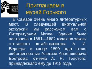 Приглашаем в музей Горького В Самаре очень много литературных мест. В следующ