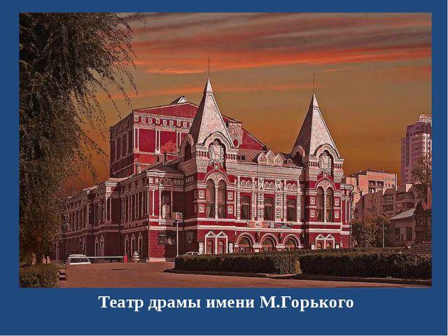 Театр драмы имени М.Горького
